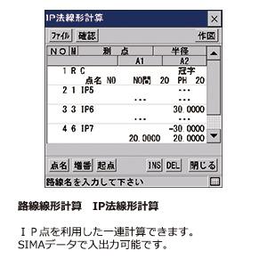 TS-Field 路線線形計算 – 株式会社 村竹技術コンサルタント